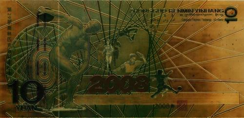 10 юаней, сувенирная банкнота (Китай)