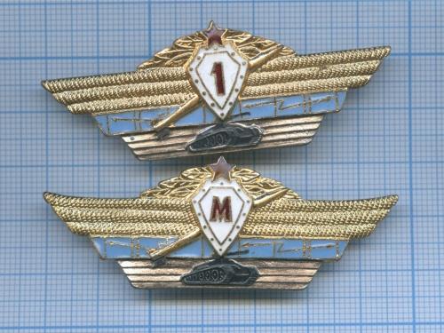 Набор нагрудных знаков классности «Танкист» (1-й класс, мастер) (СССР)