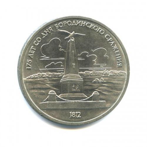 1 рубль — 175 лет содня Бородинского cражения, Памятник 1987 года (СССР)