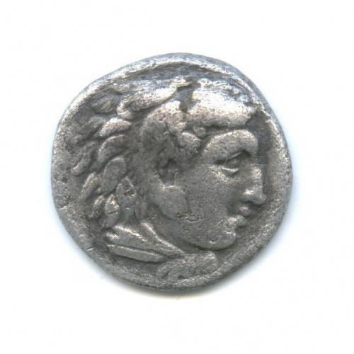 Драхма - Александр Македонский 336-323 гг. до н. э.