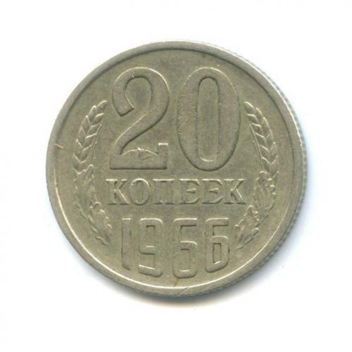 20 копеек 1966 года (СССР)