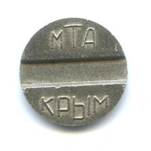 Жетон «МТА Крым» (Украина)