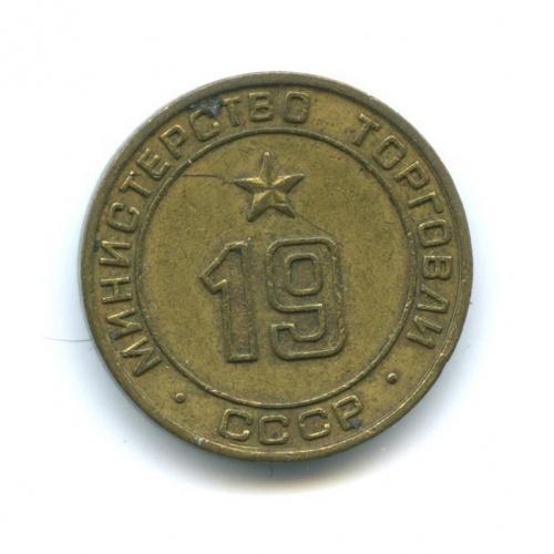 Жетон «Министерство торговли СССР - 19» (СССР)
