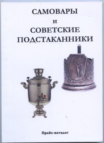 Прайс-каталог «Самовары исоветские подстаканники» (151 стр.) 2015 года (Российская Империя)