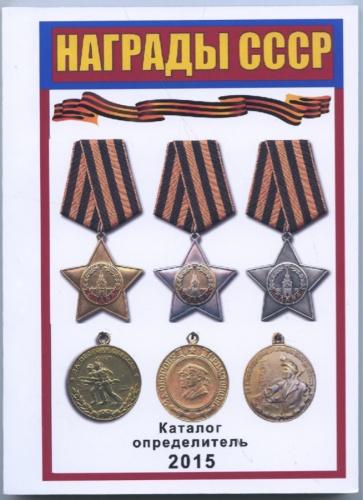 Каталог-определитель «Награды СССР» (161 стр.) 2015 года (Россия)