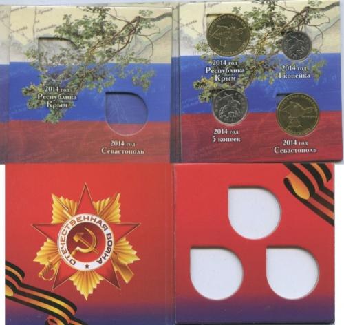 Набор монет - Республика Крым, Севастополь (вальбоме), набор альбомов для монет 2014 года (Россия)