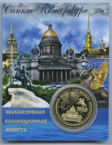 Жетон «Санкт-Петербург» (воткрытке) (Российская Империя)