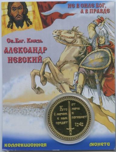 Жетон «Святой благоверный князь Александр Невский» (воткрытке) (Россия)