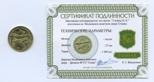 Жетон «2 войны И. К.» (ссертификатом подлинности) ММД (Россия)