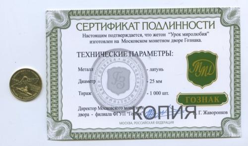 Жетон «Урок миролюбия» (ссертификатом подлинности) ММД (Россия)