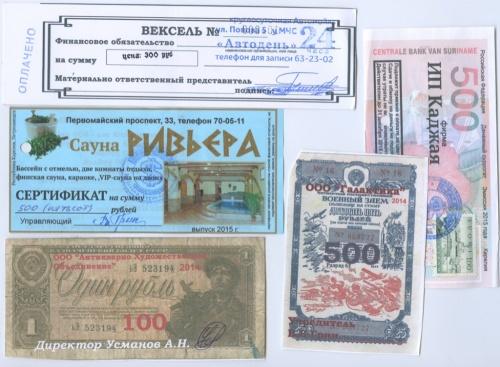 Набор купонов на услуги (Россия)