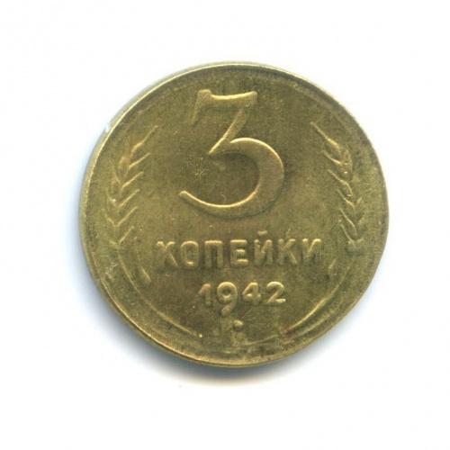 Жетон «3 копейки - 1942, СССР»