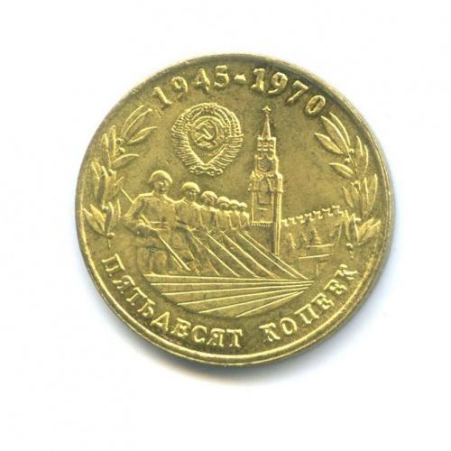Жетон «50 копеек 1945-1970»