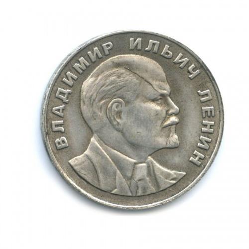 Жетон «1 рубль 1953 - Владимир Ильич Ленин»
