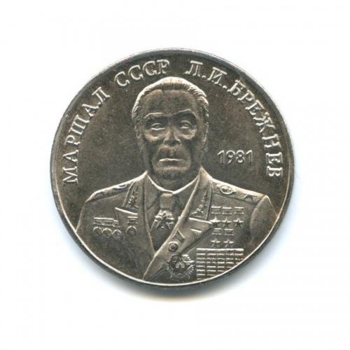 Жетон «50 рублей - Маршал СССР Л.И. Брежнев»