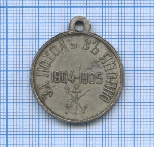 Медаль «Запоход вЯпонию - 1904-1905» (копия)