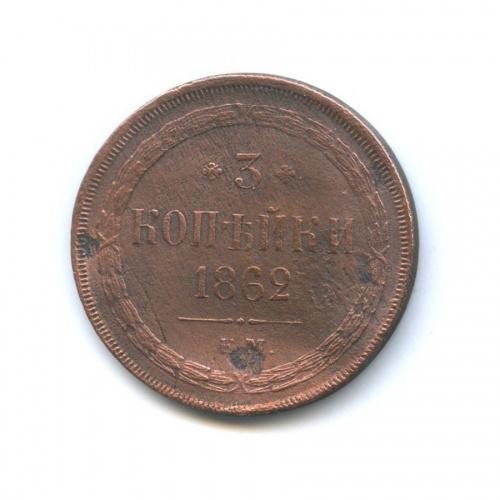 3 копейки 1862 года ЕМ (Российская Империя)