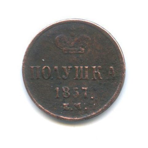 Полушка (1/4 копейки) 1857 года ЕМ (Российская Империя)