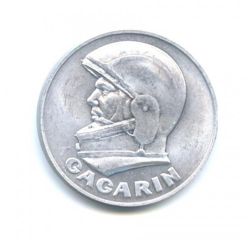 Жетон «Гагарин - Первый человек вкосмосе» (изметалла Советских ракет) (СССР)
