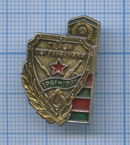 Знак «Герои-пограничники» 1971 года (СССР)