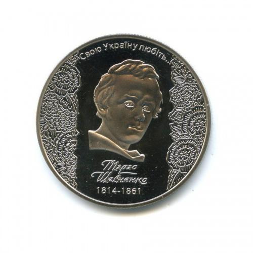 5 гривен - 200 лет содня рождения Тараса Шевченко 2014 года (Украина)