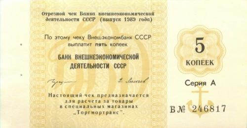 5 копеек (отрезной чек) 1989 года (СССР)