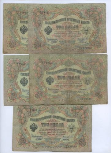 Набор банкнот 3 рубля (разные кассиры) 1905 года Шипов (Российская Империя)