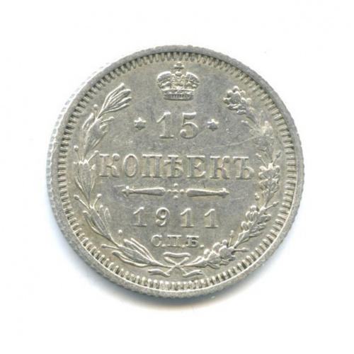 15 копеек 1911 года СПБ ЭБ (Российская Империя)