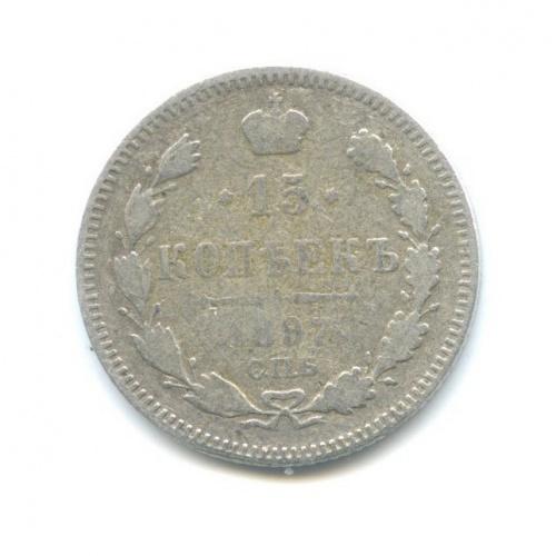 15 копеек 1897 года СПБ АГ (Российская Империя)