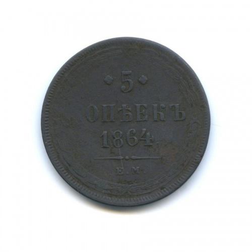 5 копеек 1864 года ЕМ (Российская Империя)