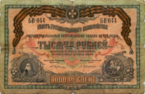 1000 рублей (Ростов-на-Дону)