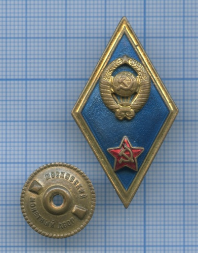 Знак «Военное училище СССР», тяжелый (СССР)