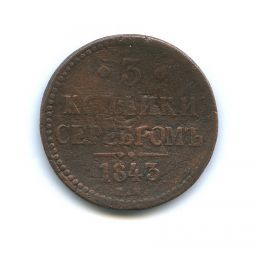 3 копейки серебром 1843 года ЕМ (Российская Империя)
