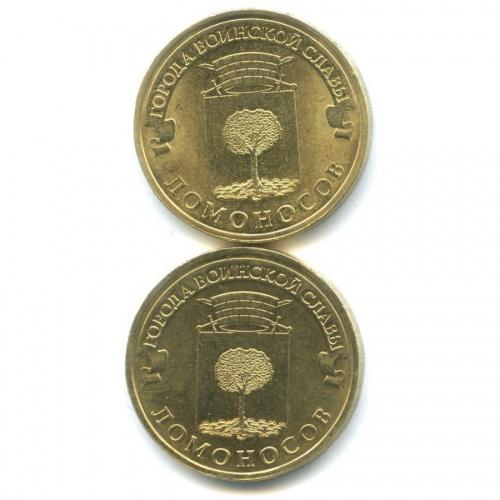 Набор монет 10 рублей - Города воинской славы - Ломоносов 2015 года (Россия)