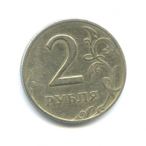 2 рубля (брак - сильный нерочекан по аверсу) 20?? (Россия)