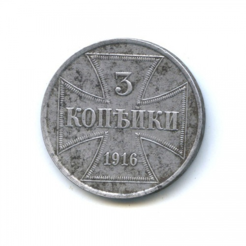 3 оккупационные копейки 1916 года (Германия)