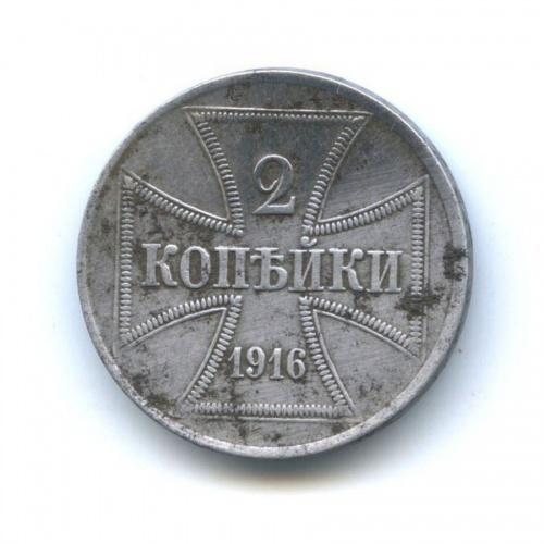2 оккупационные копейки 1916 года (Германия)