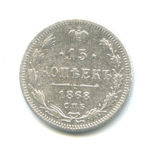 15 копеек 1868 года СПБ HI (Российская Империя)