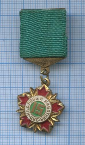 Знак «Кадровый работник ЦКБ (15 лет)» ММД (СССР)