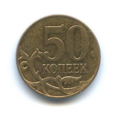 50 копеек (брак - разворот аверс/реверс 180°) 2012 года (Россия)