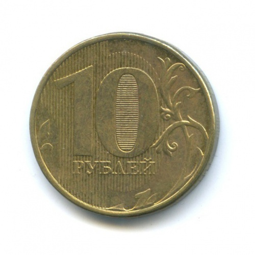 10 рублей (брак - разворот аверс/реверс 170°) 2012 года (Россия)