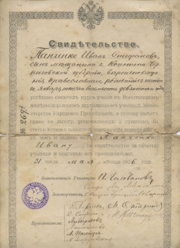Свидетельство обокончании курсов Конотопского железнодорожного училища 1906 года (Российская Империя)