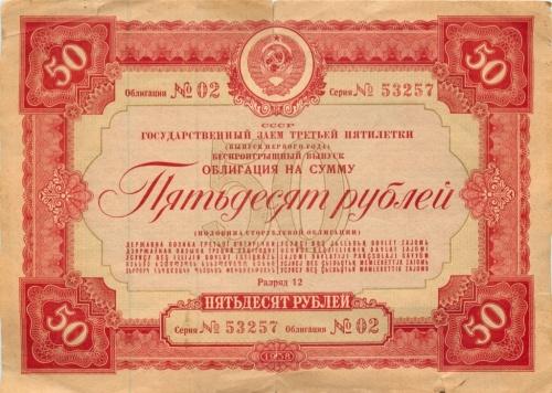 50 рублей 1938 года (СССР)