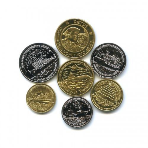 Набор жетонов «300-летие Российского Флота» (копии)