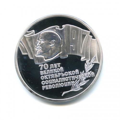 Жетон «5 рублей 1987 - 70 лет Советской власти, СССР» (копия)