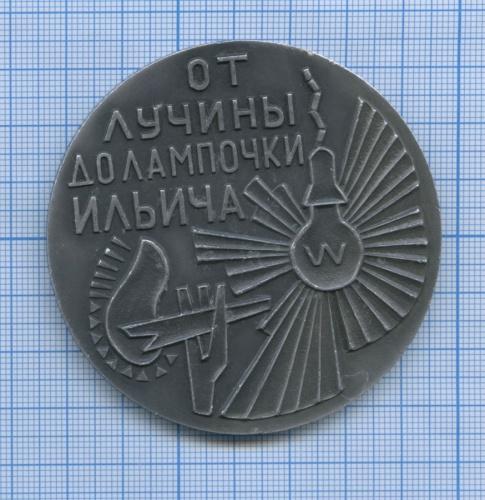 Медаль настольная «Отлучины долампочки Ильича»