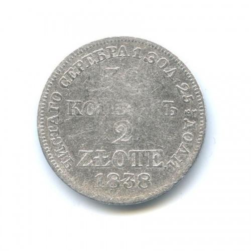 30 копеек (20 злотых), Россия для Польши 1838 года (Российская Империя)