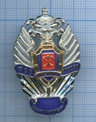 Знак «Санкт-Петербургский Институт ФСБ России» (Россия)