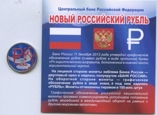 1 рубль «Гобуль мира», цветная эмаль (соткрыткой) 2014 года (Россия)