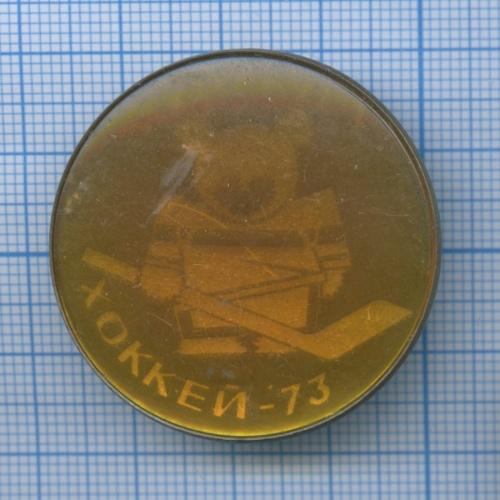 Значок «Хоккей-73, Москва» (СССР)